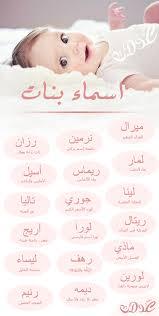 اسماء بنات تركية اسلامية 2019