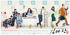 Featured Post: Korean Drama Review: Chief Kim