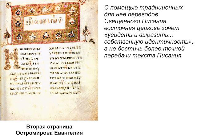 Писание, как Слово Бога, для РПЦ не нужно