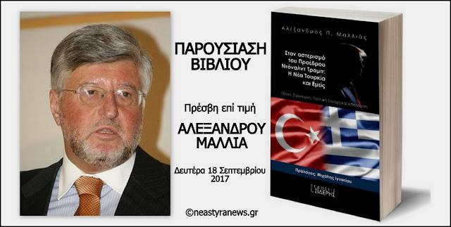 Παρουσίαση του νέου βιβλίου του πρέσβη Αλ. Μαλλιά: Στον αστερισμό του Προέδρου Ντόναλντ Τραμπ – Η νέα Τουρκία και εμείς