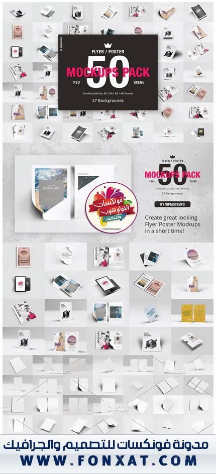 50 Flyer Poster PSD Mockups Pack