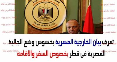 تعرف بيان الخارجية المصرية بخصوص وضع الجالية المصرية في قطر