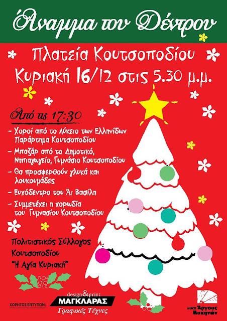 Ανάβει το Χριστουγεννιάτικο Δέντρο στο Κουτσοπόδι την Κυριακή 16 Δεκεμβρίου