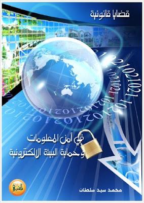 قضايا قانونية في أمن المعلومات وحماية البيئة الالكترونية
