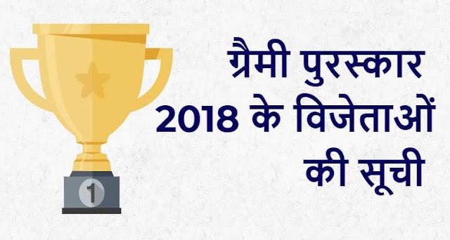 ग्रैमी पुरस्कार 2018 के विजेताओं की सूची -  Grammy Awards 2018 Winners list Hindi