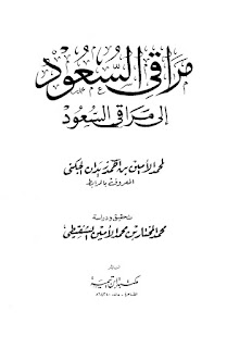 تحميل مراقي السعود إلى مراقي السعود - محمد الأمين بن أحمد زيدان الجكنى المرابط المالكي pdf