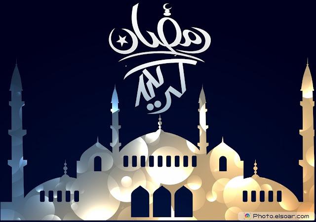 Ramadan Kareem Mubarak 2017 Images