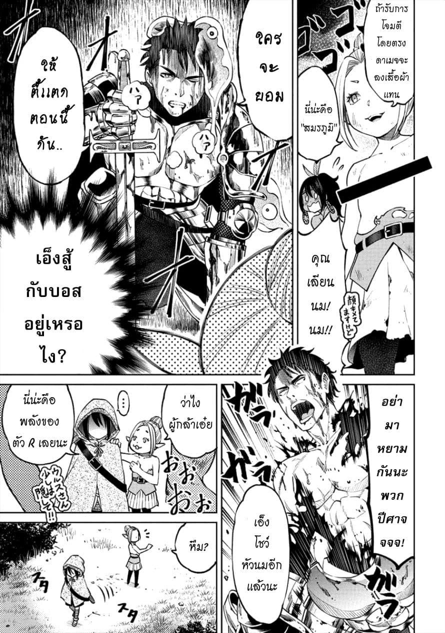 อ่านการ์ตูน Sekai ni Hitotsudake no R ตอนที่ 3 หน้าที่ 5