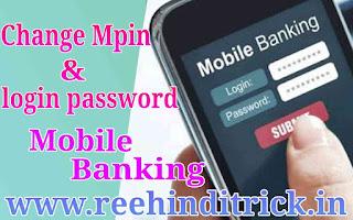 Mobile banking mpin or login password change kaise kare 1