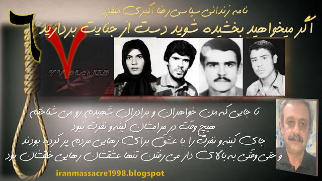 نامه زندانی سیاسی رضا اکبری منفرد از شکنجه گاه گوهردشت کرج