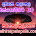 Lagna Palapala Ada Dawase  | ලග්න පලාපල | Sathiye Lagna Palapala 2020 | 2020-10-30