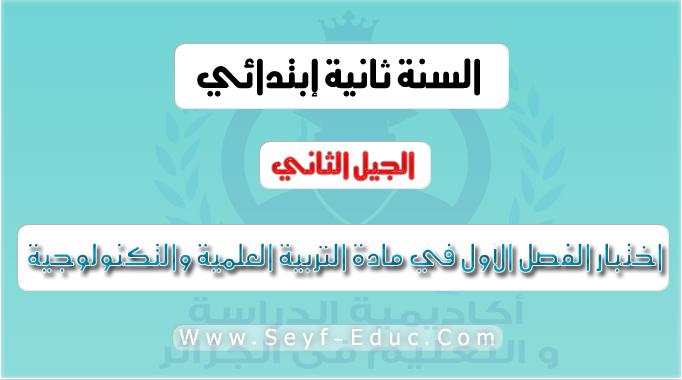 اختبار الفصل الأول في مادة التربية العلمية والتكنولوجية السنة الثانية ابتدائي