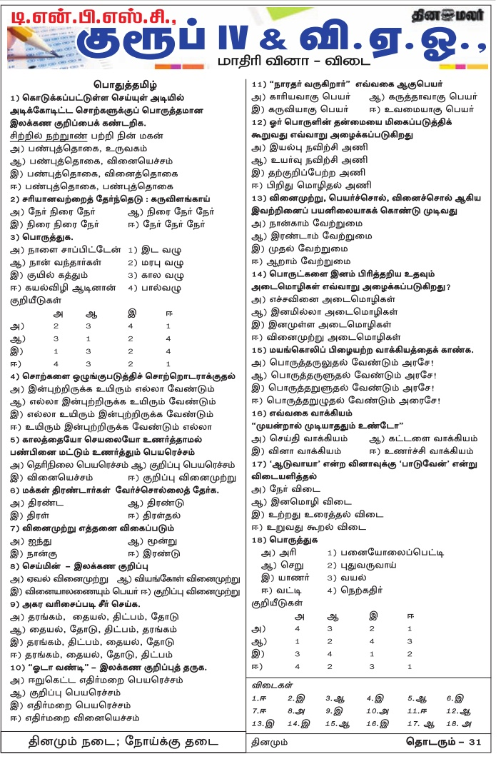 TNPSC Group 4 General Tamil (Dinamalar 18.12.2017) Download as PDF