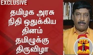 EXCLUSIVE | Professor Gnanasambandam thanks TN CM for Sanctioning Rs.10 Crore For Tamil Chair