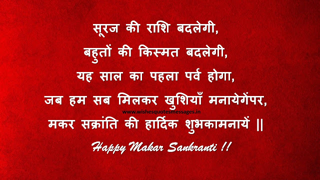 happy-makar-sankranti-images-in-hindi