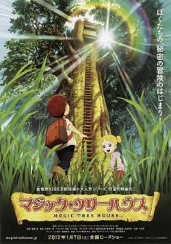 Magic Tree House (2011)