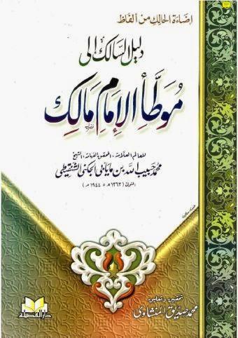 دليل السالك إلى موطا الإمام مالك - محمد الجكني الشنقيطي