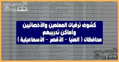 كشوف ترقيات محافظة ( المنيا - الأقصر - الاسماعيلية ) وأماكن التدريب 2017-2018