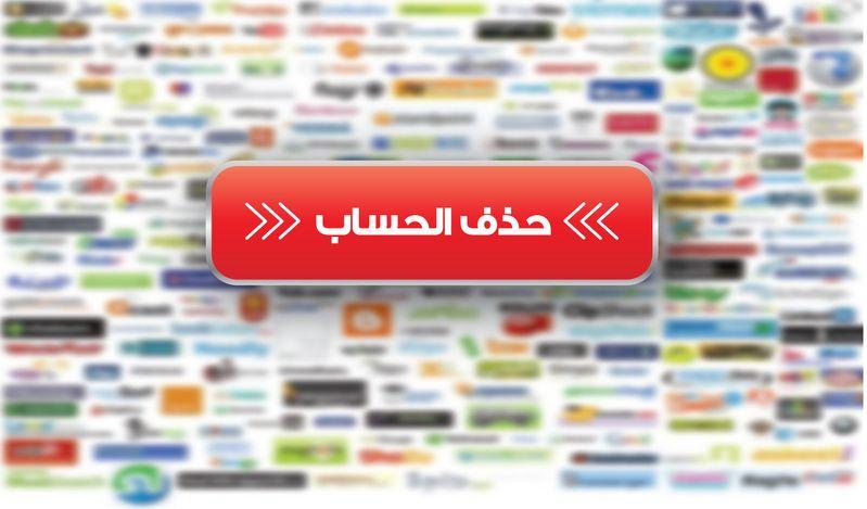 طريقة حذف حسابك على أي موقع أو خدمة قمت بالإشتراك فيها