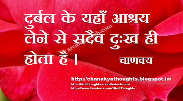 shelter, weak person, sorrow, Chanakya, Hindi, Thought, Quote