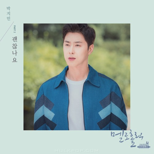 Jimin Park – Meloholic OST Part.2