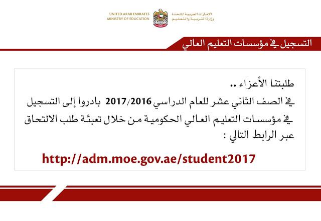 التسجيل في مؤسسات التعليم العالي الحكومية للصف الثاني عشر 2016-2017
