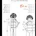 رسم الباترون الأساسى للأطفال بالفيديو