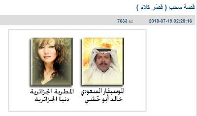 الموسيقار السعودي خالد أبو حشي و قصّر كلام