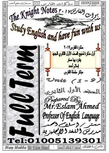 مذكرة الفارس فى اللغة الانجليزية للصف الأول الثانوى ترم أول بصيغة WORD