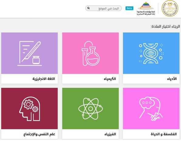رابط المكتبة الرقمية ذاكر المستخدمة في اعداد الأبحاث study.ekb.eg