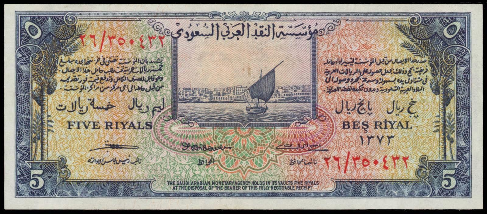 Saudi Arabia banknotes 5 Riyals Note Pilgrim Receipts