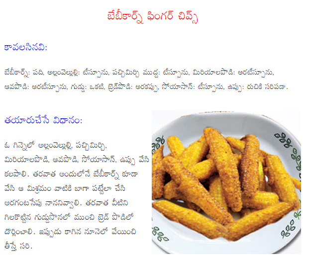 Healthy food recipes baby corn finger chips recipe in telugu baby corn finger chips recipe in telugu forumfinder