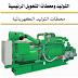 تحميل كتاب محطات التوليد الكهربائية Book of Electric generating stations