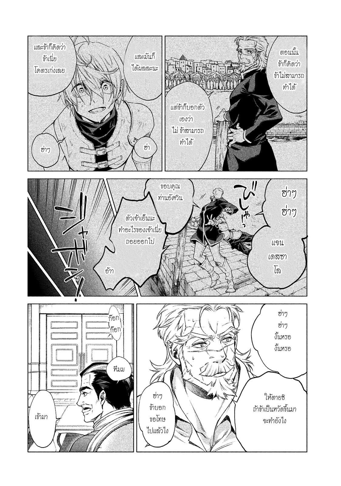 อ่านการ์ตูน Henkyou no Roukishi - Bard Loen ตอนที่ 8 หน้าที่ 12
