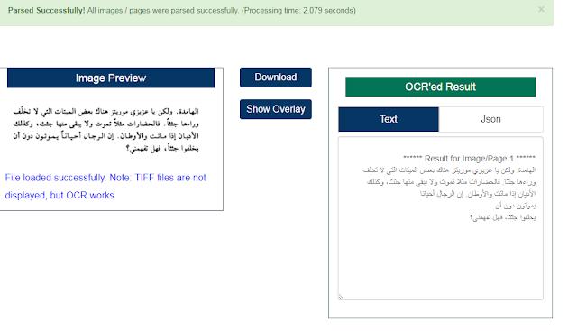 موقع يوفر لك تقنية قراءة النصوص في الصور وملفات PDF وتحويلها إلى نص قابل للتعديل والنسخ ويدعم اللغة العربية - دروس4يو #Dros4U