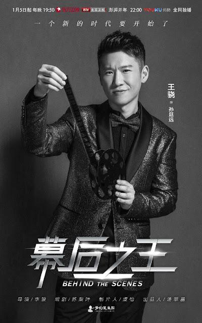 Behind the Scenes cdrama Wang Xiao