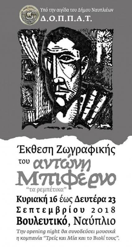 """Έκθεση με """"Τα ρεμπέτικα"""" του Αντώνη Μπιφέρνο στο Ναύπλιο"""