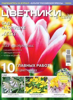 Читать онлайн журнал<br>Цветники в саду (№4 2018)<br>или скачать журнал бесплатно