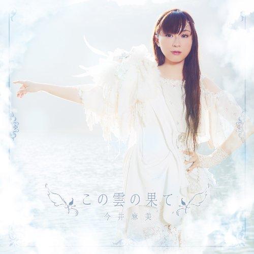 今井麻美 (Asami Imai) - この雲の果て