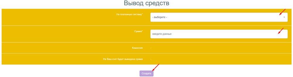 Регистрация в Fitinvest 6