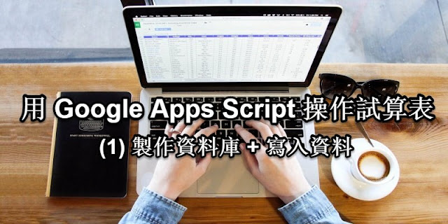 google-apps-script-spreadsheet-write-data-用 Google Apps Script 操作試算表 (1)製作資料庫 + 寫入資料