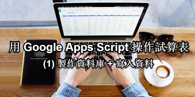 用 Google Apps Script 操作試算表 (1)製作資料庫 + 寫入資料