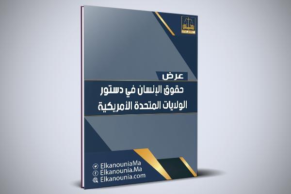 عرض بعنوان: حقوق الانسان في دستور الولايات المتحدة الأمريكية PDF