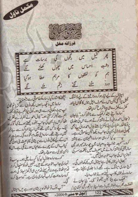 Phir zindagi muskurai novel by Farzana Mughal pdf.