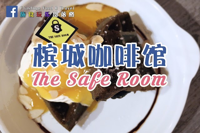 【槟城咖啡馆】 The Safe Room Cafe