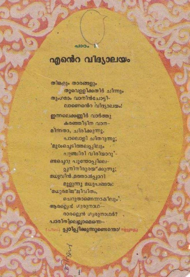 Raja Thatha S Blogs Five Malayalam Children Poems
