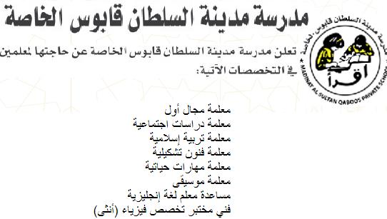 وظائف تعليميه في مدرسة مدينة السلطان قابوس الخاصة بسلطنه عمان 2019