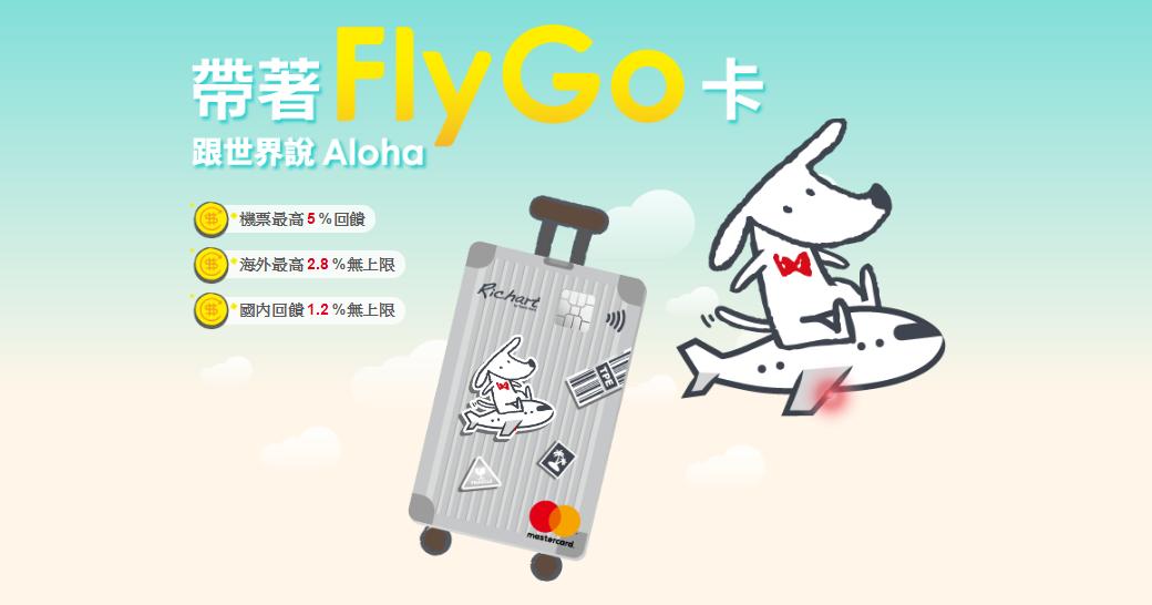【臺新FlyGo】飛狗卡機票5%、國外2.8%。暑假3%無上限! @ 符碼記憶
