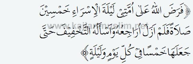 Sabda Rasulullah Saw tentang shalat fardhu