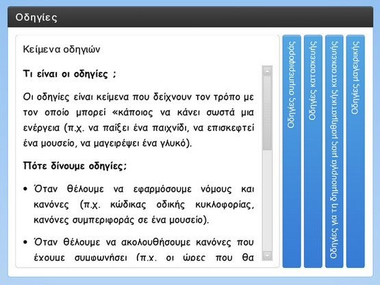 http://atheo.gr/yliko/zp/odigies/interaction.html